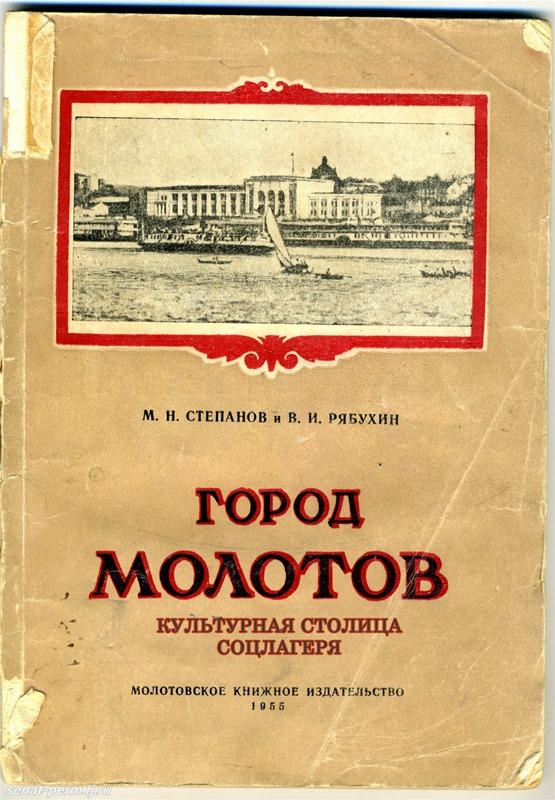 Молотов и Молотов или неcколько любопытных фактов из жизни сталинского