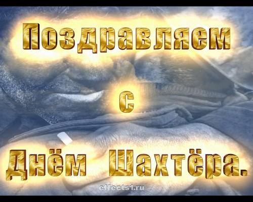 Поздравляем С днем шахтера! Надпись золотистая