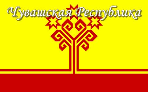 Чувашская Республика.png
