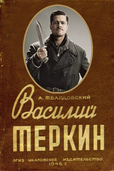 Василий Питт