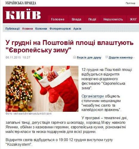FireShot Screen Capture #022 - 'У грудні на Поштовій площі влаштують _Європейську зиму_ I Українська правда _' - kiev_pravda_com_ua_news_563b9fa5d53c0.jpg