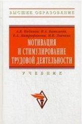 Книга Мотивация и стимулирование трудовой деятельности, Кибанов А.Я., Баткаева И.А., Митрофанова Е.А., 2010