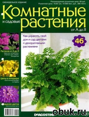 Книга Комнатные и садовые растения от А до Я № 46 2014