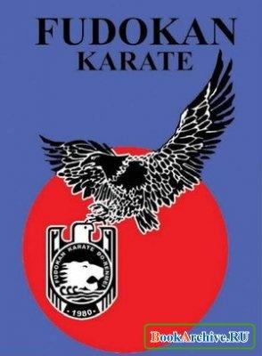 Книга Fudokan Karate