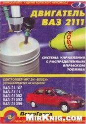 Книга Система управления двигателем ВАЗ-2111 (1, 5 л 8 кл.) с распределенным впрыском топлива