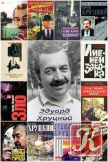 Книга Эдуард Хруцкий - Сборник /33 книги
