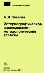 Книга Историографическое исследование: методологические аспекты