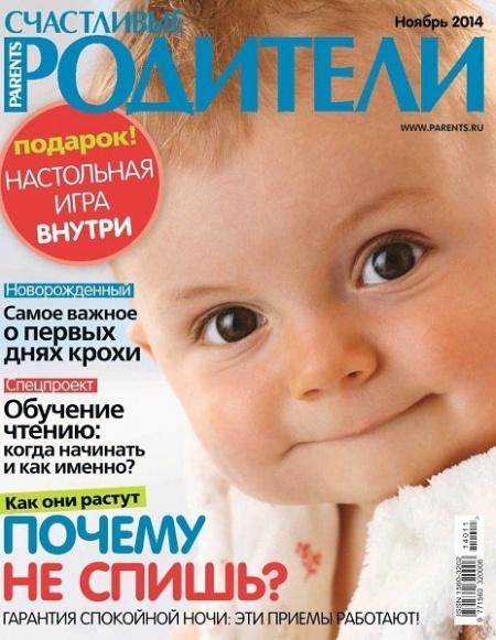 Книга Журнал: Счастливые родители №11 (ноябрь 2014)