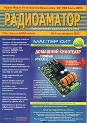 Журнал Журнал Радиоаматор №2, 2012