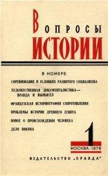 Журнал Вопросы истории № 1 1976