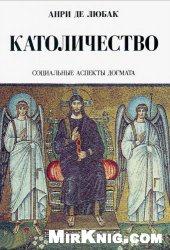 Книга Католичество: Социальные аспекты догмата