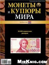 Журнал Монеты и купюры мира №-63