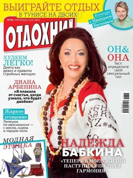 Книга журнал Отдохни! №28 (июль 2014)