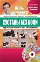 Журнал Суставы без боли. Курс изометрической гимнастики
