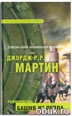 Книга Джордж Мартин - Башня из пепла (аудиокнига)
