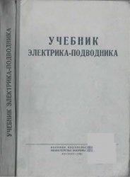 Книга Учебник электрика-подводника