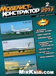 Журнал Моделист-конструктор №2 2013