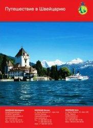 Книга Путешествие в Швейцарию
