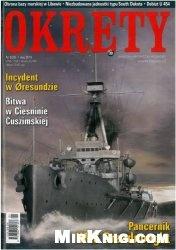 Okrety №5 2013