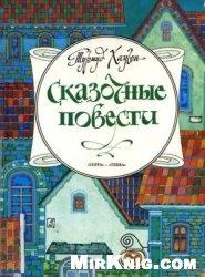 Книга Сказочные повести
