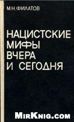 Книга Нацистские мифы вчера и сегодня