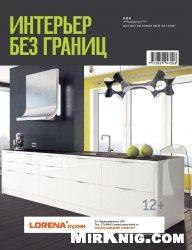 Журнал Интерьер без границ №7 2013
