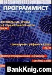 Журнал Программист №7 2002 djvu 36,24Мб