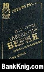 Книга Мой отец - Лаврентий Берия rtf 5,12Мб