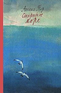 Книга Аника Тор
