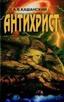 Книга А. В. Кашанский - Антихрист txt,rtf 11Мб