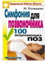 Книга Котешева И.А. - Симфония для позвоночника. 100 исцеляющих поз pdf 5,9Мб