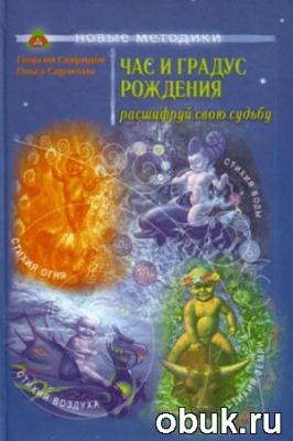Книга Час и градус рождения