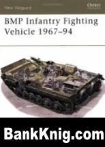 Книга BMP infantry fighting vehicle pdf 24,31Мб