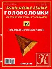 Журнал Занимательные головоломки № 19 2012