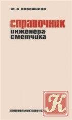 Книга Справочник инженера-сметчика