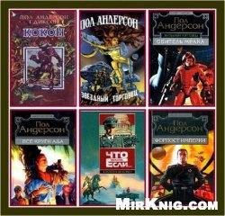Книга Пол Уильям Андерсон. Сборник произведений (162 тома)