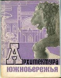 Книга Архитектура Южнобережья
