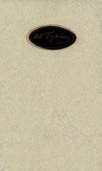 Книга Собрание сочинений в 6 томах