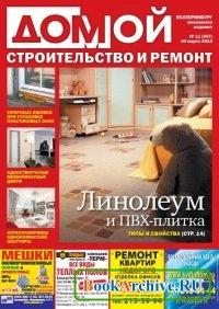 Домой. Строительство и ремонт №11 2012.