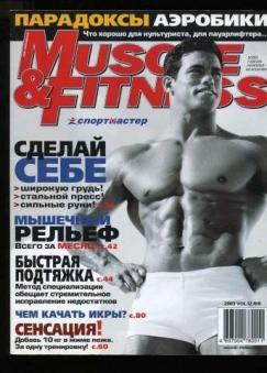 Журнал Журнал Muscle & Fitness 2003 №8