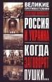 Книга Россия и Украина. Когда заговорят пушки...