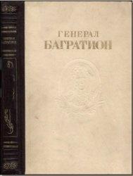 Книга Генерал Багратион. Сборник документов и материалов
