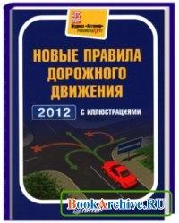 Книга Новые правила дорожного движения (+таблица штрафов).
