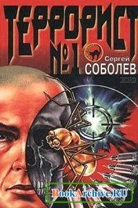 Книга Террорист №1.