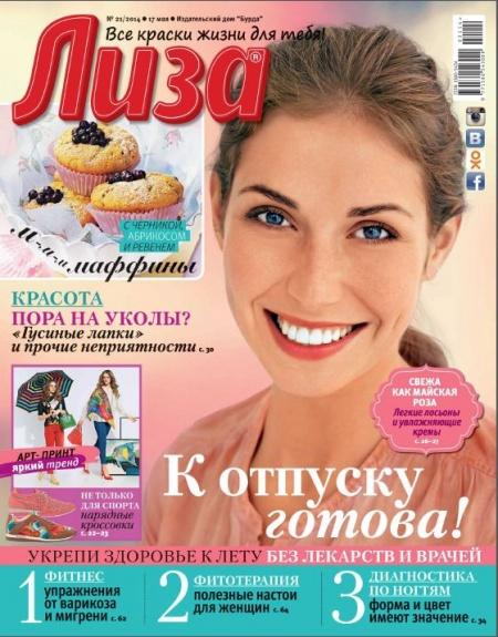 Книга Журнал: Лиза №21 (май 2014)