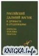 Книга Российский Дальний Восток в древности и средневековье: открытия, проблемы,...