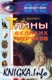 Книга Тайны великих пророков