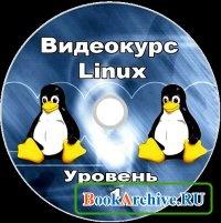Книга Linux. Уровень 1. Основы администрирования и безопасности.