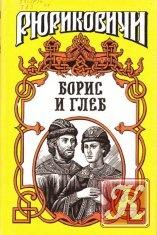 Книга Борис и Глеб: Кровью омытые