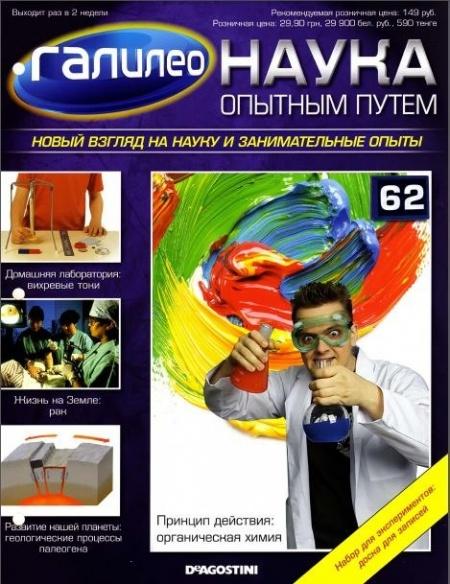 Книга Подшивка: Галилео. Наука опытным путем №№55-62 (2012-2013)